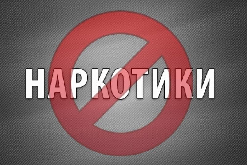 Наркотикам.NET