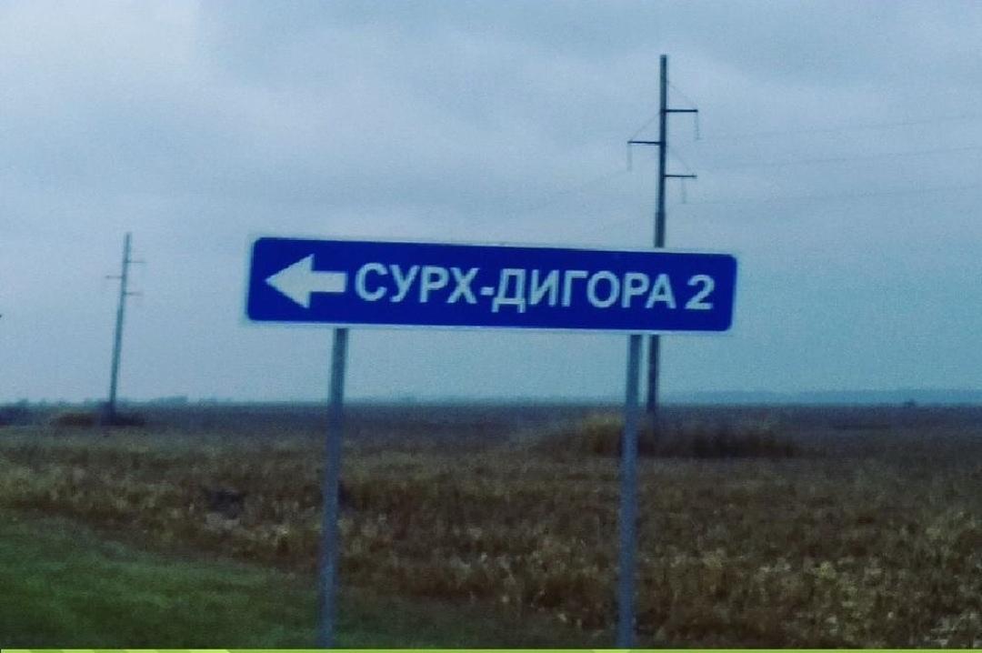 Село Сурх- Дигора попало в книгу рекордов Гинесса