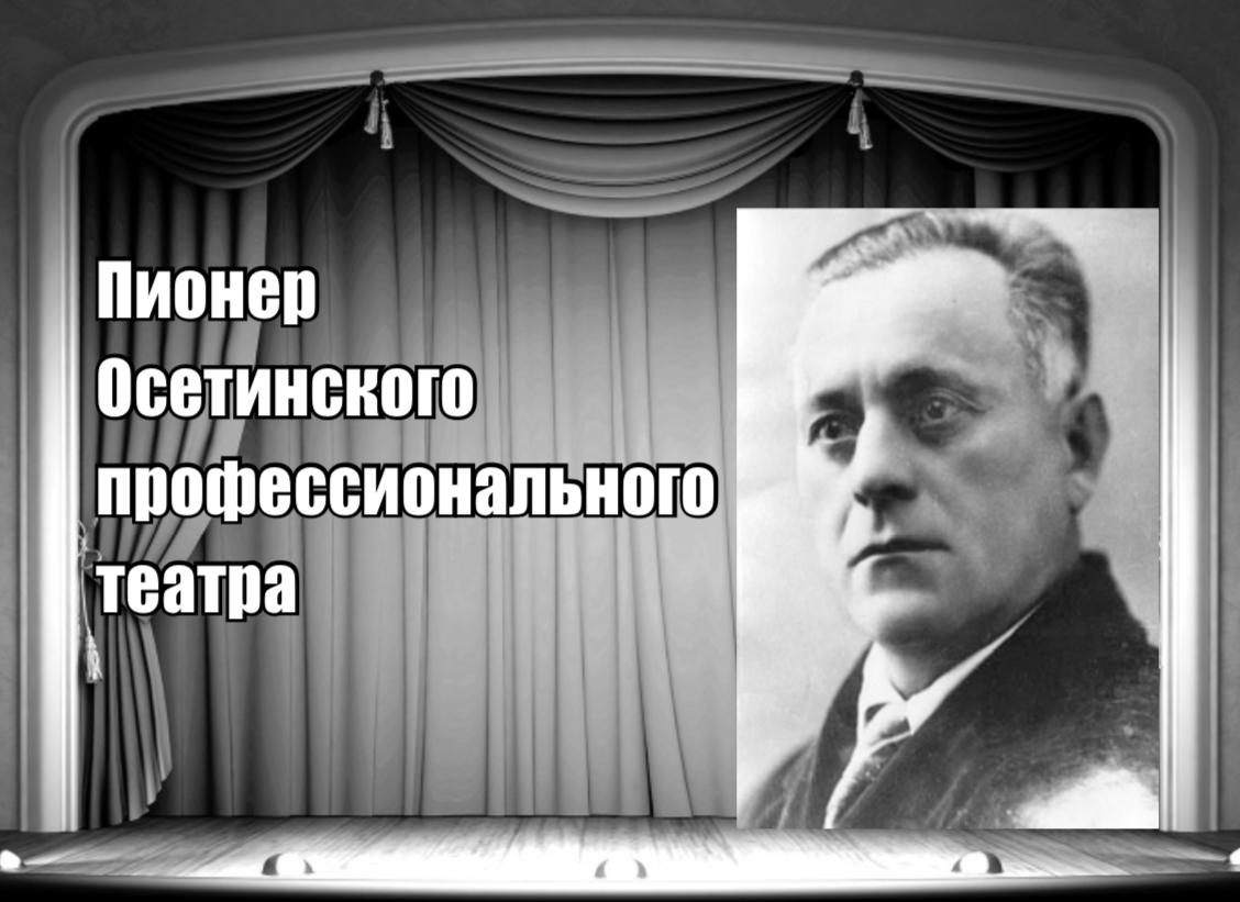 Пионер Осетинского профессионального театра