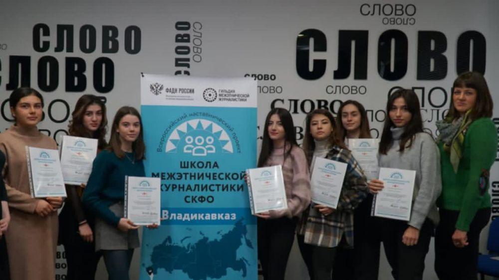 Двое лучших выпускников Владикавказской школы межэтнической журналистики поедут в Москву