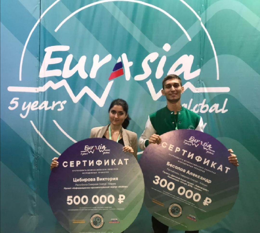 Виктория Цибирова и Александр Бесолов стали победителями молодёжного форума