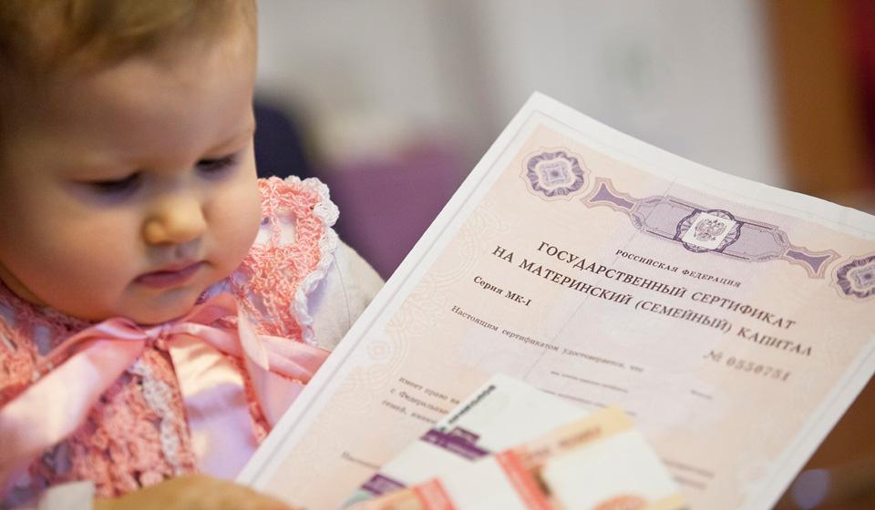 Материнский капитал в 2020 году увеличат до 466, 6 тысяч рублей