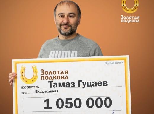 Тамаз Гуцаев из Владикавказа стал победителем новогодней лотереи