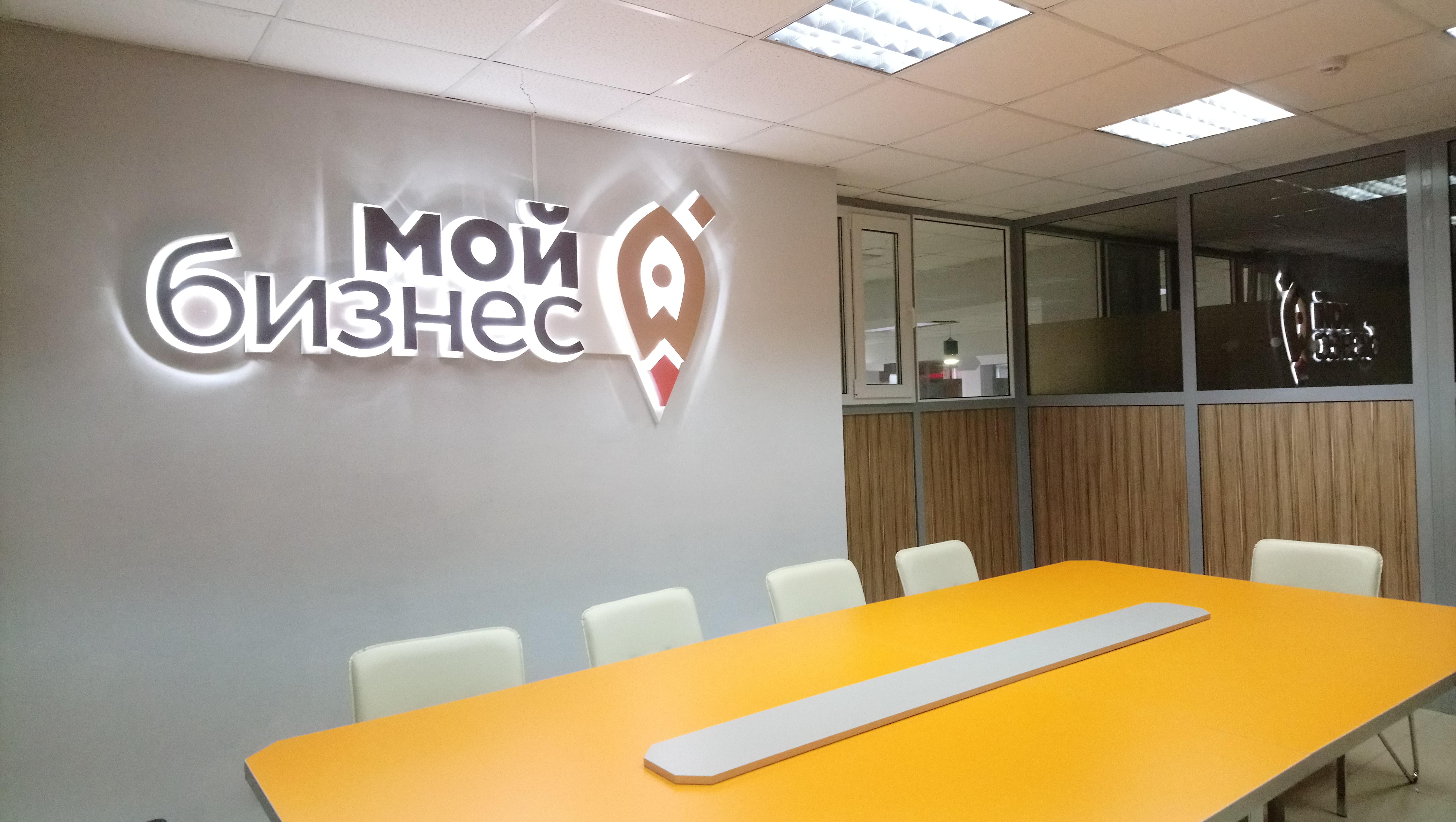 Центр помощи предпринимателям «Мой бизнес» в ближайшее время откроется  во Владикавказе