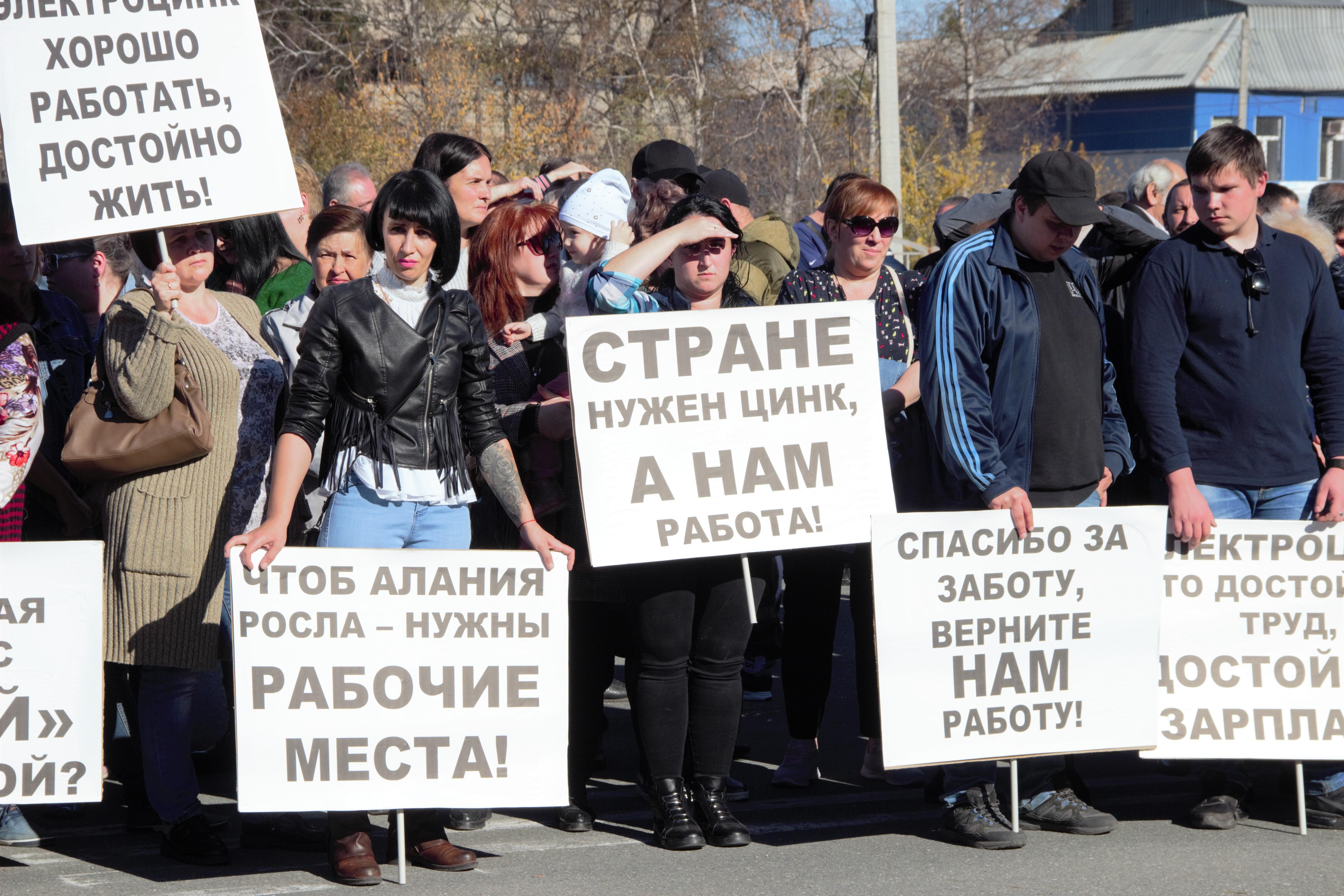 Бывшие сотрудники  «Электроцинка» вышли на митинг, требуя рабочих мест или восстановления завода