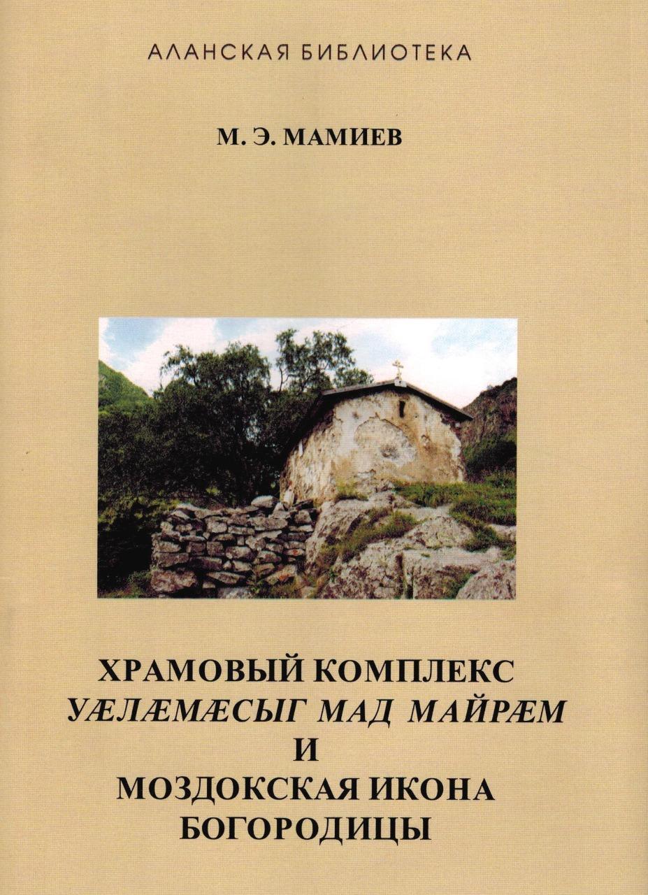 Вышла в свет монография кандидата исторических наук Михаила Мамиева о христианстве алан