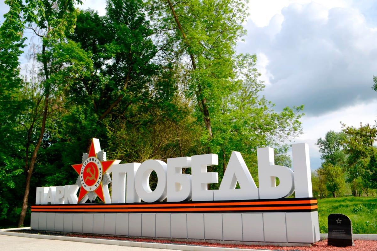 Моздокский Парк Победы благоустроят в 2021 году