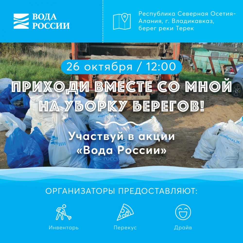 Во Владикавказе добровольцы очистят от мусора берега Терека
