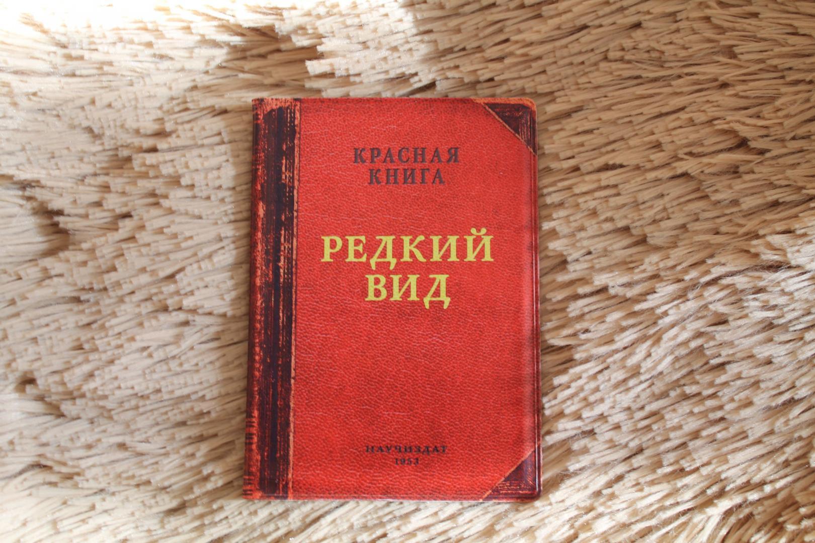 Впервые за 20 лет в Северной Осетии переиздадут республиканскую Красную книгу