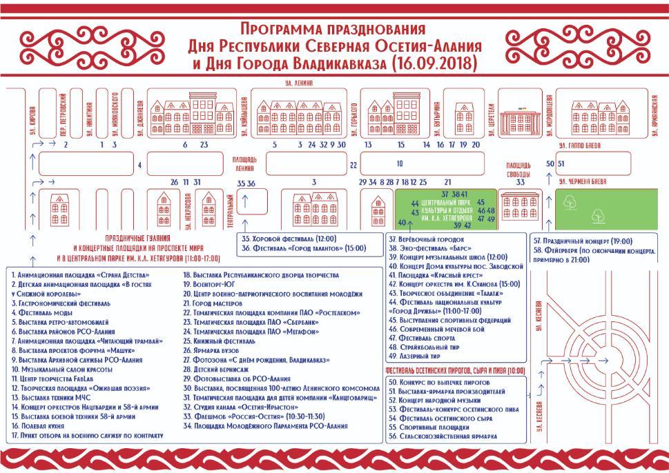 Владикавказ готов к проведению Дня Республики и города