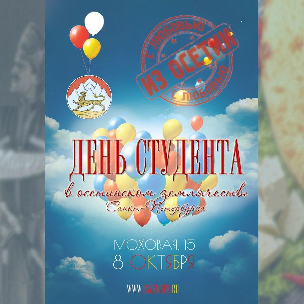 Осетинские студенты Питера соберутся вместе