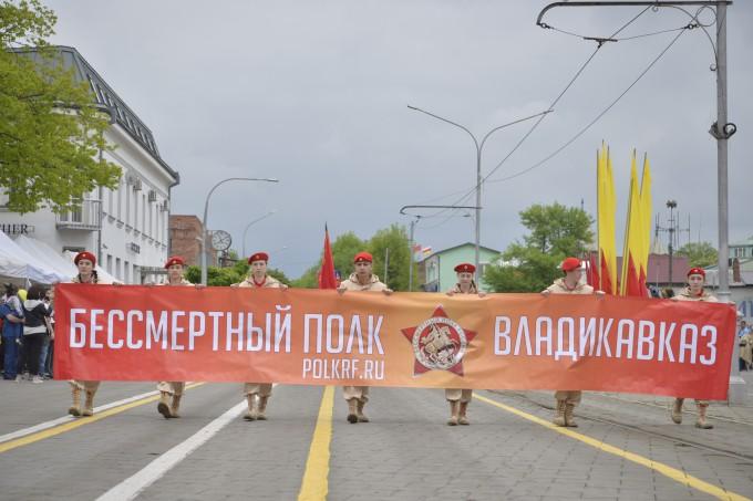Более 20 тысяч владикавказцев приняли участие в акции «Бессмертный полк»