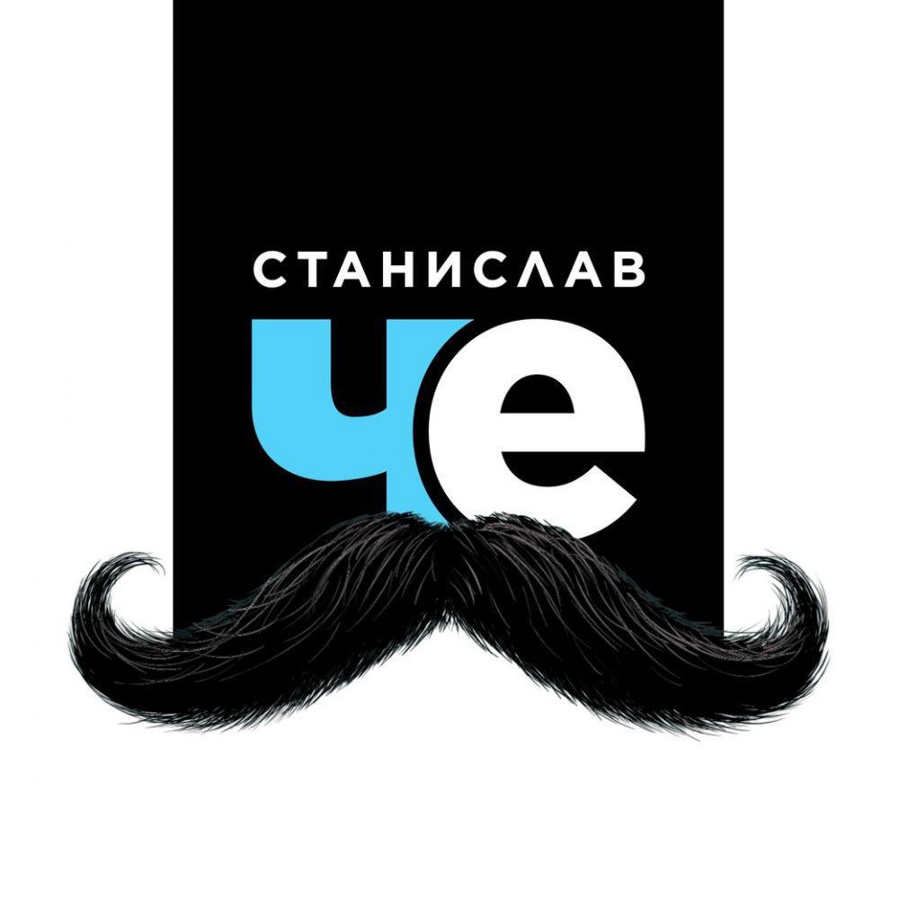 Телеканал «Че» переименовался в «Станислав Че» и изобразил усы на эмблеме