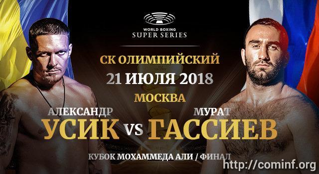 Билеты на бой Гассиев-Усик будут стоить от 2 до 150 тысяч рублей