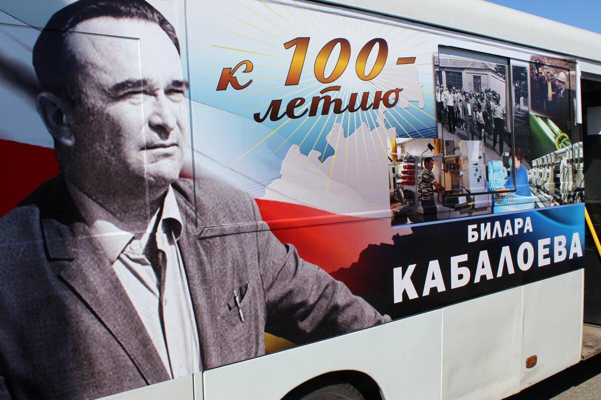 Автопробег, посвященный 100-летнему юбилею Билара Кабалоева, прошел в Северной Осетии