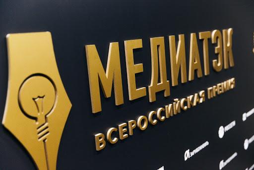 Журналисты Осетии впервые смогут принять участие во всероссийском конкурсе «МедиаТЭК»